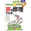 家を修理する本